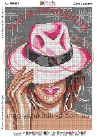 Схема для вишивання бісером картина А3 - ВП-275 Дама в шляпці