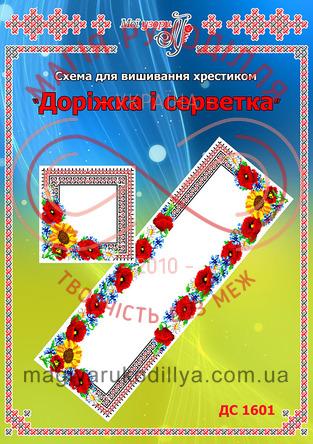 Схема на папері для вишивання хрестиком доріжка і серветка - ДС-1601