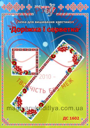 Схема на папері для вишивання хрестиком доріжка і серветка - ДС-1602