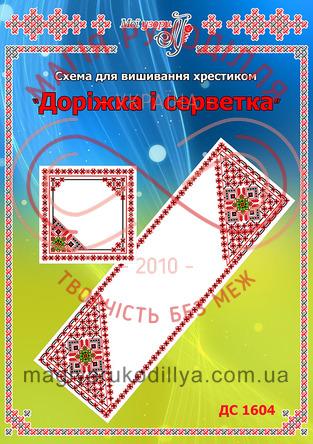 Схема на папері для вишивання хрестиком доріжка і серветка - ДС-1604