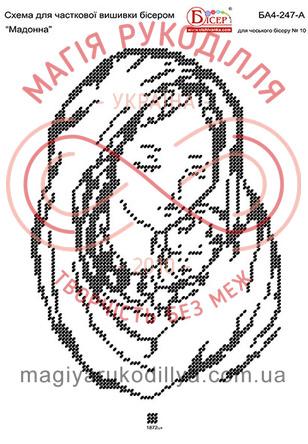 Схема для вишивання бісером картина атлас А4 - БА4-247-А Мадонна