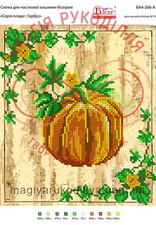 Схема для вишивання бісером картина атлас А4 - БА4-266-А Серія плоди: Гарбуз