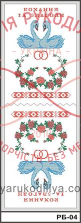 Схема для вишивання бісером рушник весільний габардин - РБ-04