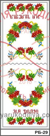 Схема для вишивання бісером рушник весільний габардин - РБ-29