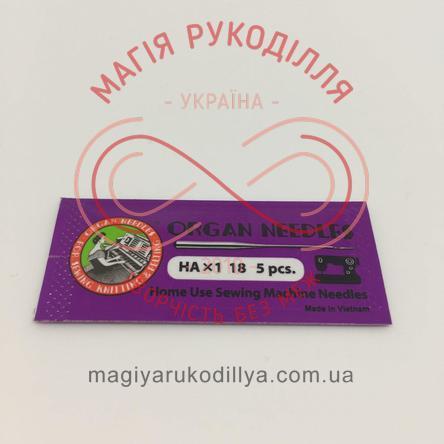 Голки Organ для швейних машин - універсальні - 110/18 (НА*1, 130/705Н) набір 5шт, плівка