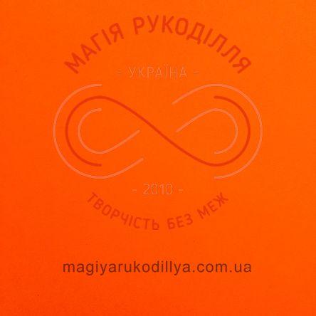 Фоаміран 1мм 20,0см*30,0см - помаранчевий