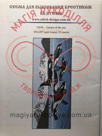Cхема паперова для вишивання хрестиком - 13636 Giants of the sea
