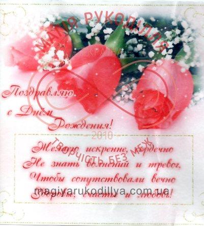 Кондитерська вафельна картинка рисовий папір 21см*21см - Поздравляю с Днем Рождения