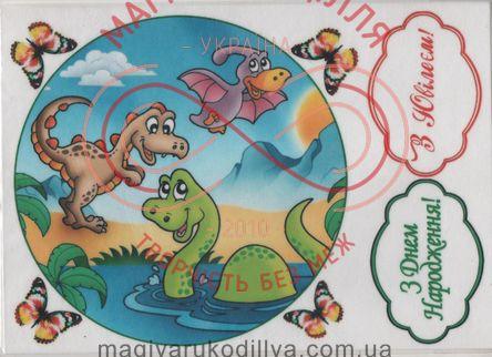 Кондитерська вафельна картинка рисовий папір 30*21 - Динозаврики З Днем Народження