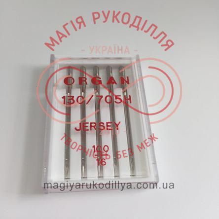 Голки Organ для швейних машин - трикотаж, джерсі набір 5шт - 100/16 (130/705Н)