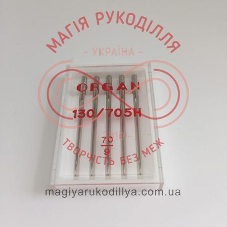 Голки Organ для швейних машин - універсальні - 70/9 (130/705Н) набір 5шт