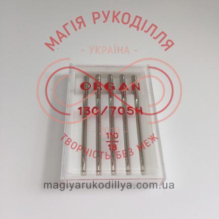 Голки Organ для швейних машин - універсальні - 110/18 (130/705Н) набір 5шт