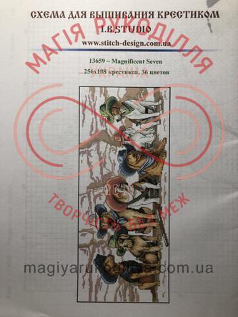 Cхема паперова для вишивання хрестиком - 13659 Magnificent Seven