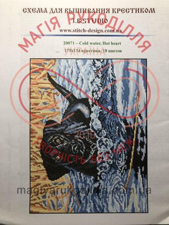 Cхема паперова для вишивання хрестиком - 20071 Cold water. Hot heart
