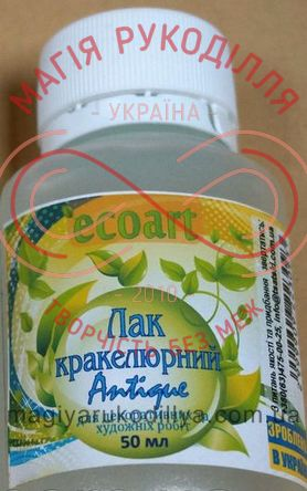 Лак кракелюрний Ecoart 50мл(Україна)