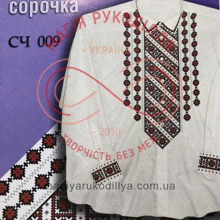 Cхема паперова для вишивання хрестиком - чоловіча сорочка СЧ 009