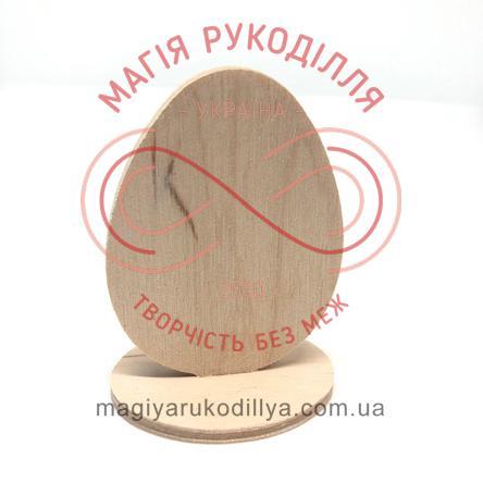 Дерев'яна заготовка під розпис - яйце на підставці h6,5см d4,5см