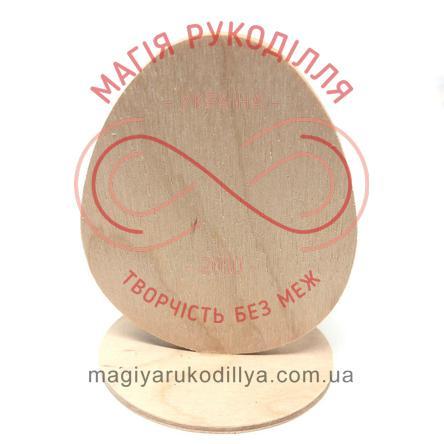 Дерев'яна заготовка під розпис - яйце на підставці h10см d8см