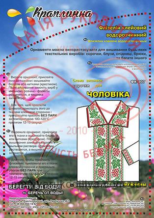 """Водорозчинний клейовий флізелін """"Краплинка"""" чоловіча сорочка - ФК-007"""