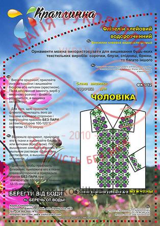 """Водорозчинний клейовий флізелін """"Краплинка"""" чоловіча сорочка - ФК-012"""