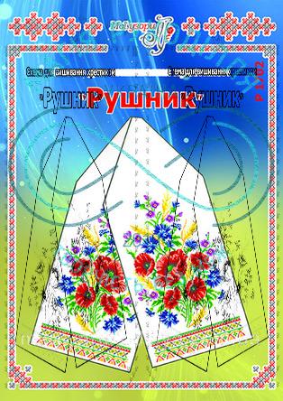 Схема на папері для вишивання хрестиком рушник весільний - Р-1702