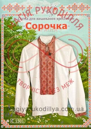 Схема на папері для вишивання хрестиком сорочка чоловіча - С-1501