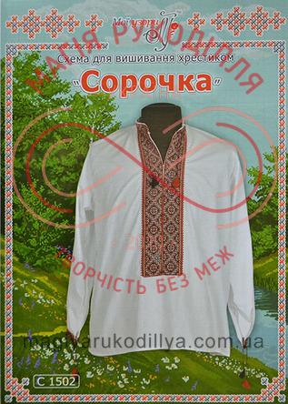 Схема на папері для вишивання хрестиком сорочка чоловіча - С-1502