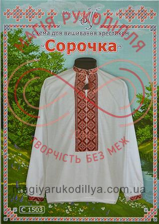 Схема на папері для вишивання хрестиком сорочка чоловіча - С-1503