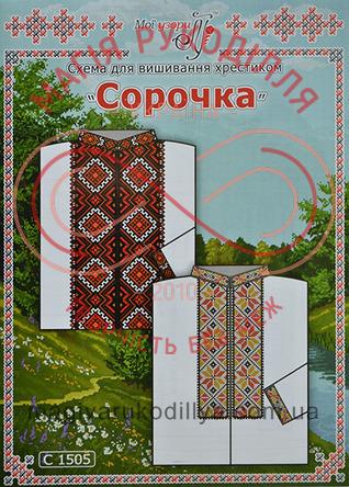 Схема на папері для вишивання хрестиком сорочка чоловіча - С-1505