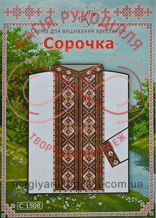 Схема на папері для вишивання хрестиком сорочка чоловіча - С-1508