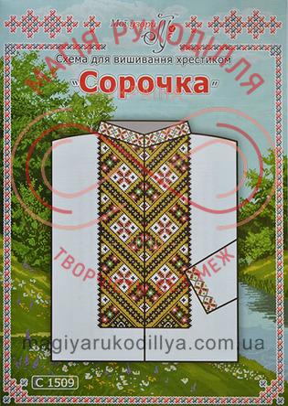 Схема на папері для вишивання хрестиком сорочка чоловіча - С-1509