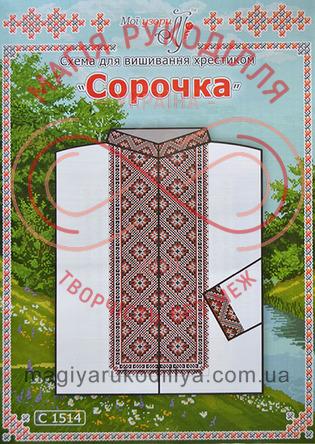Схема на папері для вишивання хрестиком сорочка чоловіча - С-1514
