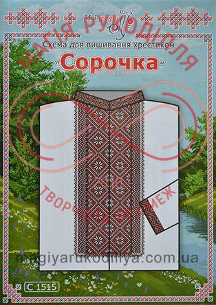 Схема на папері для вишивання хрестиком сорочка чоловіча - С-1515
