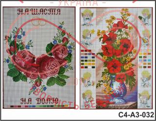 Схема на папері для вишивання хрестиком - С4-А3-032