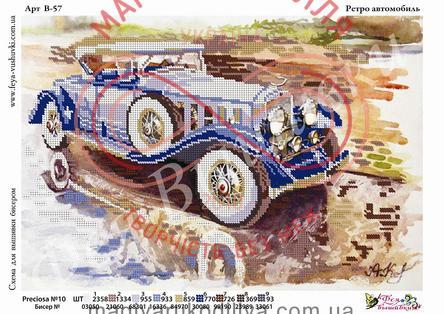 Схема для вишивання бісером картина А3 - В-57 Ретро автомобіль