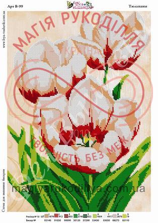Схема для вишивання бісером картина А3 - В-99 Тюльпани