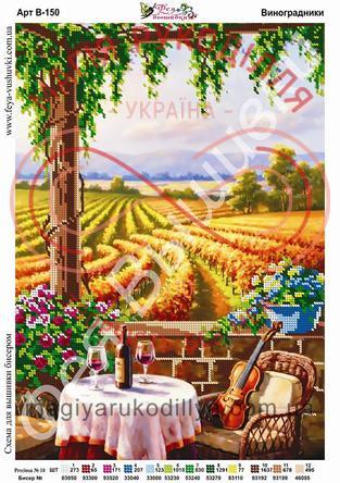 Схема для вишивання бісером картина А3 - В-150 Виноградники