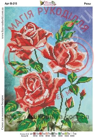 Схема для вишивання бісером картина А3 - В-215 Троянди