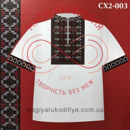 Схема паперова для вишивання хрестиком сорочка для хлопців - СХ2-016