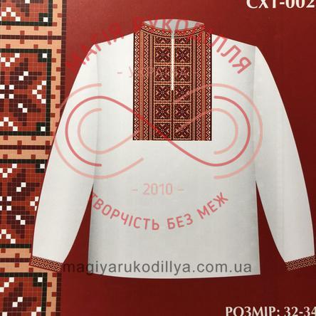 Схема паперова для вишивання хрестиком сорочка для хлопців - СХ1-031