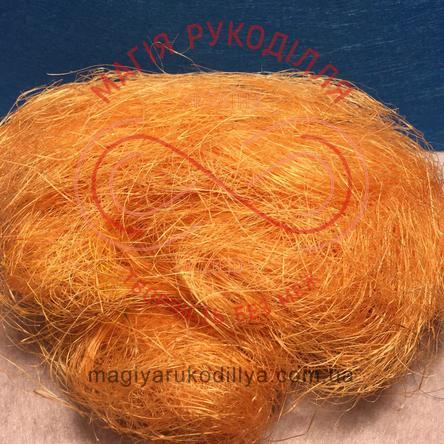 Сизаль довговолкнистий ваговий (від 20грам) - абрикосовий