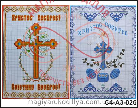 Схема на папері для вишивання хрестиком - С4-А3-026