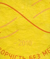 Рисовий папір для декупажа однотонний 50см*70см - жовтий