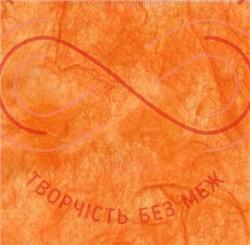 Рисовий папір для декупажа однотонний 50см*70см - помаранчевий