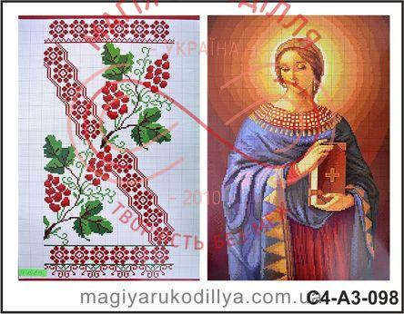 Схема на папері для вишивання хрестиком - С4-А3-098