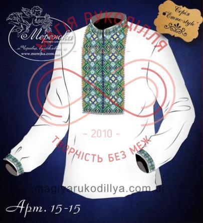 Схема паперова для вишивання хрестиком сорочка чоловіча - 15-15