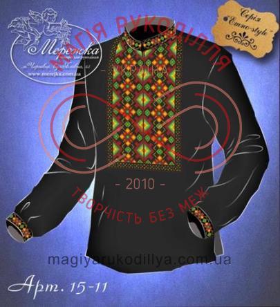 Схема паперова для вишивання хрестиком сорочка чоловіча - 15-11