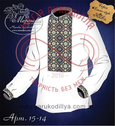 Схема паперова для вишивання хрестиком сорочка чоловіча - 15-14