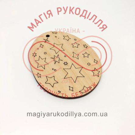 Дерев'яна заготовка яйце під розпис для пасхального декору  - зірочки