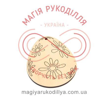 Дерев'яна заготовка яйце під розпис для пасхального декору  - ромашки